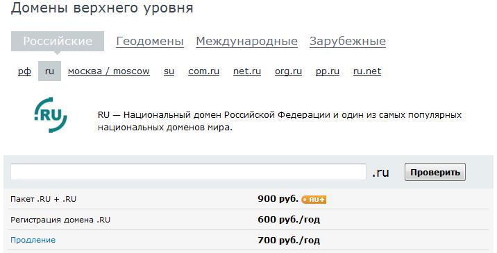 Цены на домены в Руцентре
