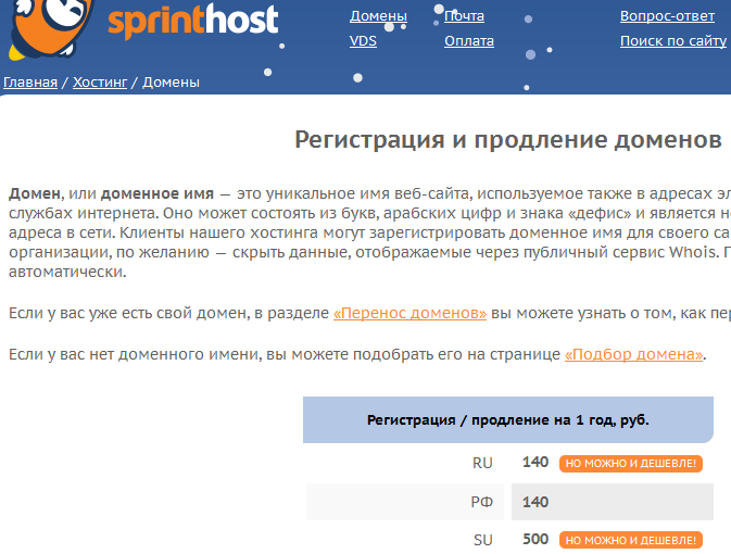 Цены на домены в Sprinthost