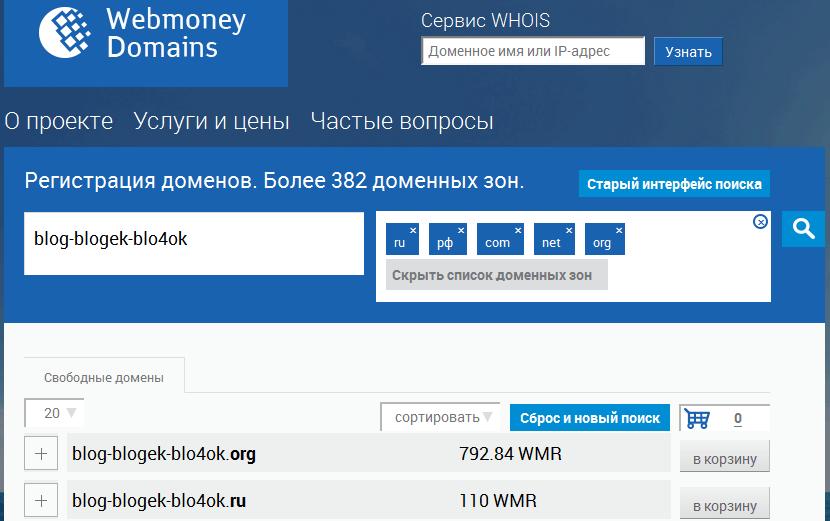 Цены на домены у Webmoney