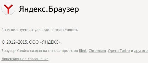 О браузере Яндекс.Браузер