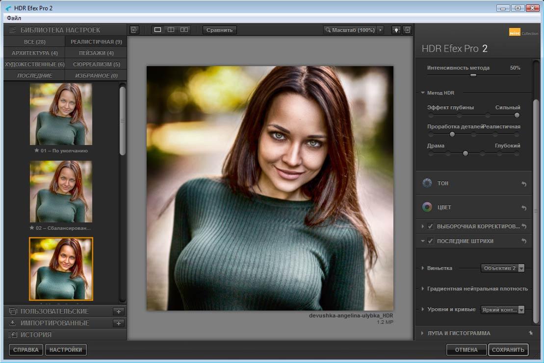 HDR Efex Pro 2 скриншот описание