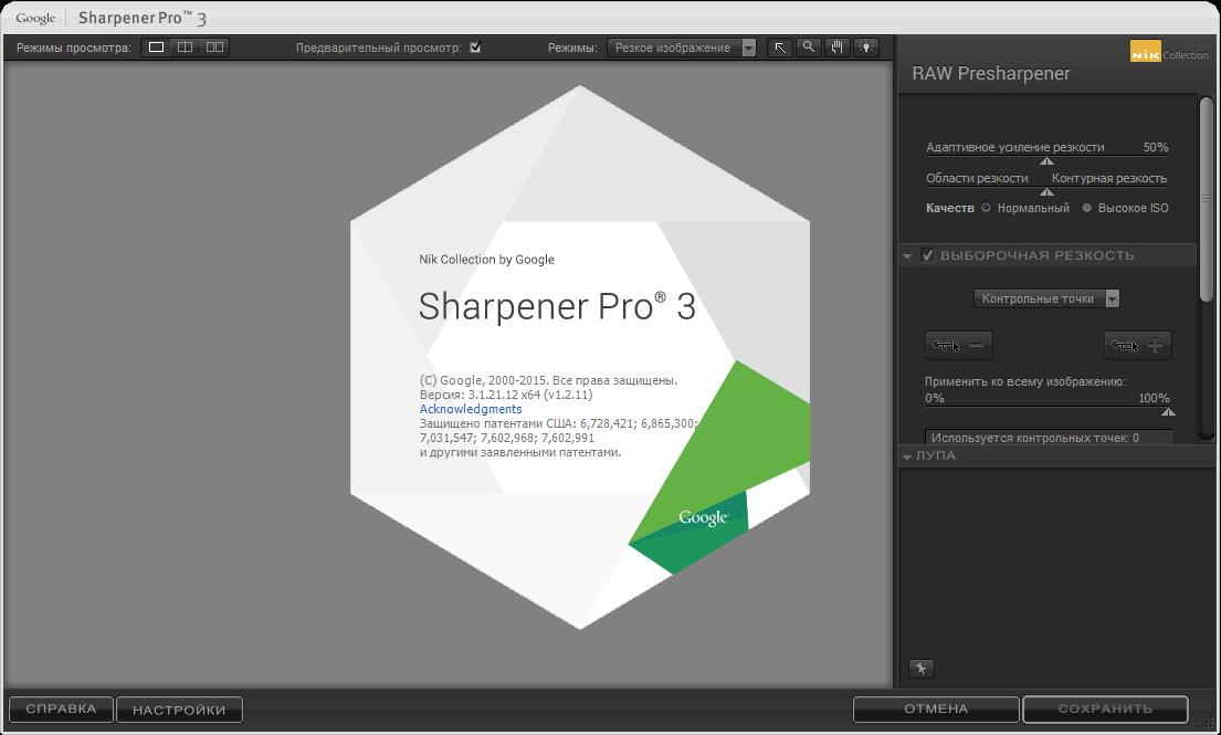 Sharpener Pro 3 скриншот скачать