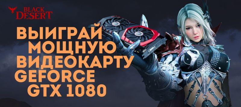 Конкурс в игре Black Desert! Главный приз видеокарта GeForce GTX 1080!
