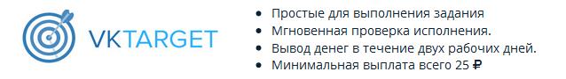 Информация о vktarget