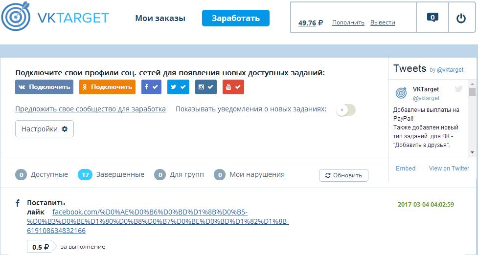 Скриншот вкладки заработать на vktarget
